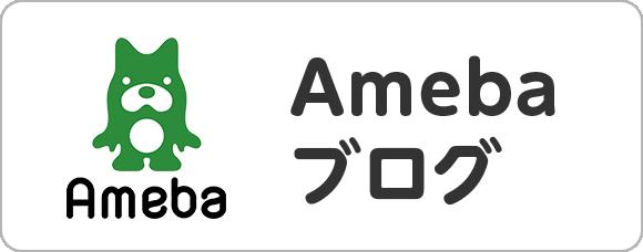 Amebaブログ