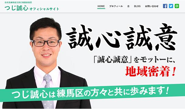 つじ誠心WEBサイト